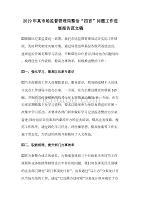 """2019年某市场监督管理局整治""""四官""""问题工作进展报告范文稿"""