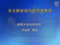 南京大學 劉金源教授多元新史觀與世界史教學