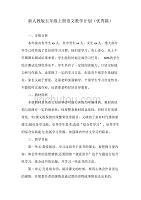 新人教版五年级上册语文教学计划(优秀篇)
