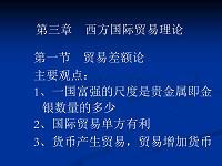 西方国际贸易理论(ppt 31)