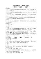 唐山20中小學部《丑小鴨》第二課時教學設計