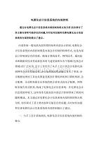 電算化會計信息系統的內部控制(doc 14頁)