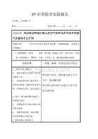 人教版八年級化學實驗報告帶答案報告