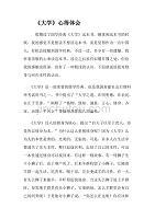 儒家經典《大學》心得體會