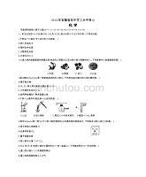 2014安徽中考化学真题试题卷