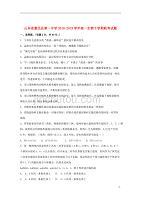 山東省惠民縣第一中學2018_2019學年高一生物下學期聯考試題201907040331
