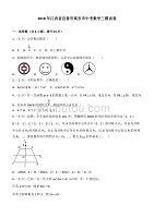 江西省宜春市高安市2018年中考数学三模试卷及答案解析