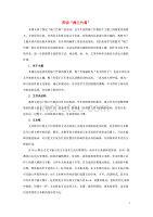 """三年級信息技術下冊第三單元第19課《圖說""""梅蘭竹菊""""》教學反思冀教版"""