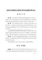 境外证券期货交易所驻华代表机构管理办法