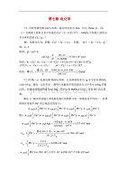 物理化学第五版下册习题集答案解析