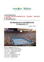 Plexipave 柏士壁丙烯酸网球场施工方案【水泥基础弹性5mm】