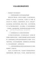 企業稅收籌劃研究(doc 5)
