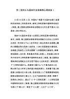 党员领导干部学习党的十九届四中全会精神心得体会研讨发言2篇