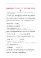 山東省淄博市淄川中學2018_2019學年高一歷史下學期第一次月考試題2019070403102