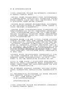 清華EDP培訓體會交流發言稿(精選多 篇).docx