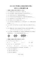 人教版初中数学七年级上册期中测试题(2019-2020学年黑龙江省佳木斯市