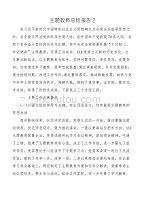 【范文】主題教育總結報告2