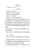 浙江省2020届高考语文大二轮复习练习:第3板块+文学类文本阅读+1+专题一 小说阅读+Word版含解析