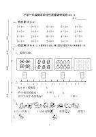 苏教版小学数学一年级上册期中测试题2019.11