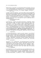 執法實踐活動心得體會(精選多 篇).docx