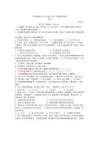 江苏省扬州市2017届高三第一学期期中检测解析