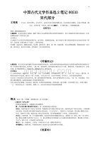 中國古代文學作品選(二)復習材料資料整編匯總版