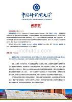 中国科学院大学《创新家》高端培育计划