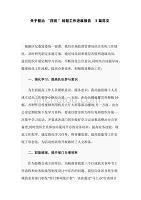 """關于整治""""四官""""問題工作進展報告3篇范文"""