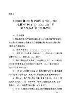 《電梯監督檢驗和定期檢驗規則—液壓電梯》TSG T7004-2012