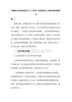 """2019對照黨章黨規""""十八個是否"""" 檢視檢查個人剖析材料兩篇范文"""