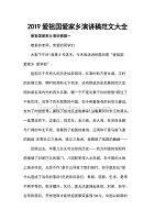 2019爱祖国爱家乡演讲稿范文大全
