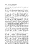 武漢大學教師培訓心得 體會.docx