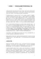 公務機中國企業家最不熟悉的商業工具