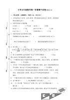 苏教版小学数学五年级上册期中测试题2019.11