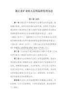 浙江省礦業權人信用監督管理辦法