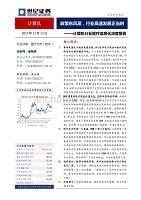 計算機行業醫療信息化深度報告_政策東風至,行業高速發展正當時【行業研究】