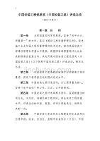 中國安裝項目工程優質獎(中國安裝之星)評選辦法(2015版)