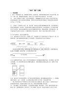 無庫存生產方式(JIT)推行方案