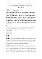 上海市杨浦区2019届高三政治下学期等级考模拟质量调研试题(含解析)