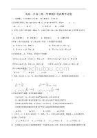安徽省黄山市屯溪第一中学2019-2020学年高二上学期期中考试数学试题+Word版含答案