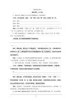 浙江省2020届高考语文大二轮复习练习:第1板块+语言文字运用+3+题型3 仿用句式+Word版含解析