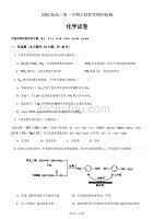 天津市六校(天津中学、南开中学等)2020届高三上学期期初检测---化学-试卷