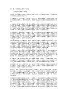 當班主任助理的心得體會(精選多 篇).docx