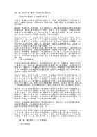 新入職員工心得體會(精選多 篇).docx