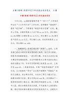 乡镇(街道)党委书记工作交流会发言范文6篇