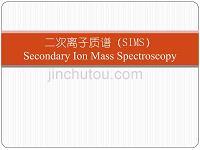 二次離子質譜(sims)
