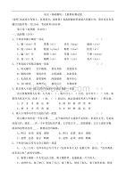 职教语文(学习基础模块)上册期末教学教案卷及其答案解析