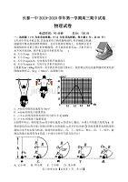 福建省长泰县第一中学2020届高三上学期期中考试物理试题