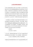 企業物業管理的調查報告