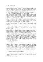 观后感600字初中(精选多 篇).docx